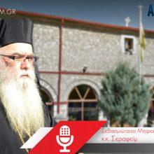 Σεραφείμ Καστοριάς: «Τώρα πρέπει να ενώσουμε τον λαό» – Τι δηλώνει για την απόφαση της κυβέρνησης