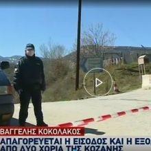 kozan.gr: Αυτή είναι η εικόνα 2 χλμ έξω από τη Δαμασκηνιά Βοΐου, που έχει τεθεί σε καραντίνα, λόγω κορωνοϊού (Bίντεο)