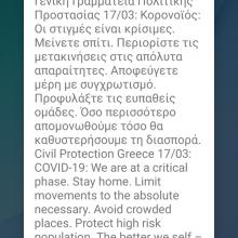 Νέο μήνυμα από το 112: «Οι στιγμές είναι κρίσιμες, μείνετε σπίτι»