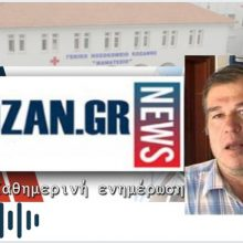 "kozan.gr: 12 επιβεβαιωμένα, 10 ύποπτα κρούσματα & άλλα 22 μη covid-19 περιστατικά στο Μαμάτσειο νοσοκομείο Κοζάνης – Χρειάζεται ενίσχυση σε ιατρικό & νοσηλευτικό προσωπικό"", λέει στο kozan.gr o Δημήτρης Ντέντης (Ηχητικό)"