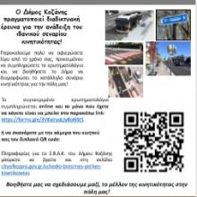 Βοηθήστε μας, ώστε να σχεδιάσουμε μαζί, το μέλλον της κινητικότητας στην πόλη μας! – Σενάρια Μελλοντικής Κατάστασης Κινητικότητας για το Σχέδιο Βιώσιμης Αστικής Κινητικότητας του Δήμου Κοζάνης