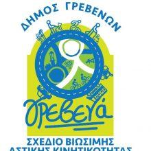 Συνεχίζεται η διαβούλευση για το Σχέδιο Βιώσιμης Αστικής Κινητικότητας του Δήμου Γρεβενών