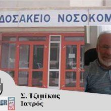 kozan.gr: Δεν το σκέφτηκε ούτε λεπτό ο γιατρός από την Πτολεμαίδα Σ. Τζιμίκας – Ανταποκρίθηκε στο προσκλητήριο του Μποδοσάκειου για εθελοντική ενίσχυση του νοσοκομείου με ιατρικό προσωπικό που ιδιωτεύει κι – ήδη – άρχισε να προσφέρει τις υπηρεσίες του (Ηχητικό)