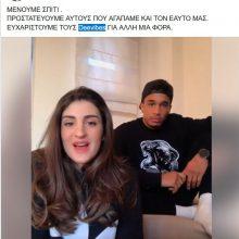 "kozan.gr: O Δήμαρχος Εορδαίας Παναγιώτης Πλακεντάς ανήρτησε βίντεο με το συγκρότημα Deevibes που στέλνουν το μήνυμά τους για να ""Mείνουμε Σπίτι"""