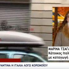 Μαρτυρία κατοίκου Ιταλίας, με καταγωγή από Κοζάνη – H κατάσταση στη χώρα και η καραντίνα (Bίντεο)