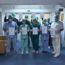 """kozan.gr: """"Μένουμε σπίτι"""" το μήνυμα από το προσωπικό της Καρδιολογικής Κλινικής Κοζάνης (Φωτογραφία)"""