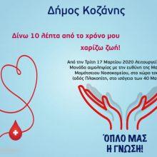 """Δήμος Κοζάνης: """"Μένουμε σπίτι και βγαίνουμε μόνο για να δώσουμε αίμα"""""""