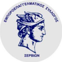 ΕμποροΕπαγγελματικός Σύλλογος Σερβίων ΕΡΜΗΣ: 500 ευρώ σε σούπερ μάρκετ της περιοχής για αγορές ειδών ανάγκης, για τη βοήθεια οικογενειών που έχουν πρόβλημα επιβίωσης.
