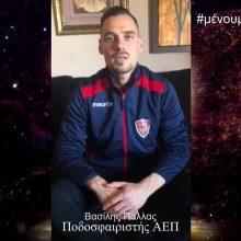 Το μήνυμα του ποδοσφαιριστή της ΑΕΠ Κοζάνης και πρώτου σκόρερ του 4ου Ομίλου της Γ' Εθνικής Βασίλη Πάλλα για να μείνουμε σπίτι (Βίντεο)