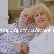 Επι-Μένουμε σπίτι: Ένα σποτάκι-κοινωνικό μήνυμα για τον κορωνοϊό, που δημιούργησε το Εργαστήριο Εικονικής Πραγματικότητας του Πανεπιστημίου Δυτικής Μακεδονίας σε συνεργασία με το ΚΔΑΠ-ΜΕΑ Πρότυπο!