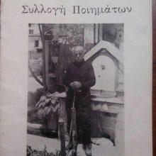 Μικρό αφιέρωμα στον λαϊκό ποιητή Μπούλη Βασίλη κάτοικο εν ζωή Αιανής Κοζάνης (Γράφει ο Γ. Τζέλλος)