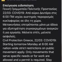 Το sms της Γενικής Γραμματείας Πολιτικής Προστασίας σχετικά με την απαγόρευση της κυκλοφορίας από την Δευτέρα 23/3