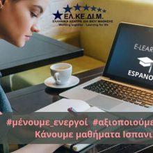 ΕΛΚΕΔΙΜ Κοζάνης: on line Μαθήματα Ισπανικών