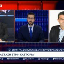 "kozan.gr: Δ. Σαββόπουλος: ""Το τελευταίο δωδεκάωρο μεταφέρθηκαν (στο νοσοκομείο Καστοριάς) δύο περιπτώσεις με ύποπτα συμπτώματα από δύο διαφορετικά χωριά"" (Bίντεο)"