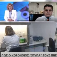 kozan.gr: Ο βουλευτής Καστοριάς Ζήσης Τζηκαλάγιας στην ΕΡΤ1 για όλες τις τελευταίες εξελίξεις στην Καστοριά με το θέμα του κορωνοϊού (Βίντεο)