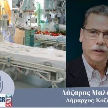 kozan.gr: Σημαντική εξέλιξη: Βάζουν σε λειτουργία τη Μονάδα Εντατικής Θεραπείας στο Μαμάτσειο νοσοκομείο Κοζάνης – Σημερινή απόφαση του Δ.Σ. του νοσοκομείου – Οργανώνονται καλύτερα οι χώροι υποδοχής – προς εξέταση – ύποπτων κρουσμάτων κορωνοϊού –  Τι αποκαλύπτει, γι' αυτά, στο kozan.gr o Δήμαρχος Κοζάνης Λ. Μαλούτας, ο οποίος συμμετέχει στο Δ.Σ. καθώς και για άλλες σημαντικές αποφάσεις που ελήφθησαν κι αφορούν τον υλικοτεχνικό εξοπλισμό του νοσοκομείου (Ηχητικό)