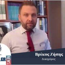 kozan.gr: Τι είδους προστριβές, που δημιουργούνται λόγω του καθεστώτος του κατ' οίκον περιορισμού, μπορούν να οδηγήσουν στην επίλυση διαφορών μέσω της νομικής οδού – Ποιες άλλες υποθέσεις νομικής φύσεως καλούνται να διαχειριστούν, αυτή την περίοδο, οι δικηγόροι – Ακούστε τι λέει στο kozan.gr o Δικηγόρος Κοζάνης Ζ. Βρίκος (Ηχητικό)