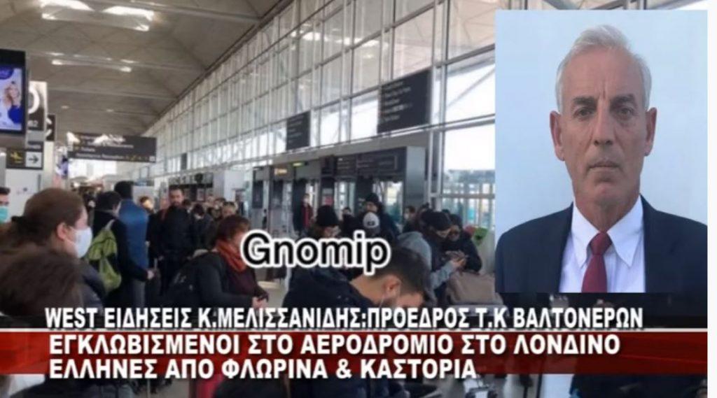 Εγκλωβισμένοι στο αεροδρόμιο στο Λονδίνο συμπατριώτες μας από Καστοριά & Φλώρινα – Τι λέει ο Πρόεδρος της Τ.Κ. Βαλτονέρων Φλώρινας