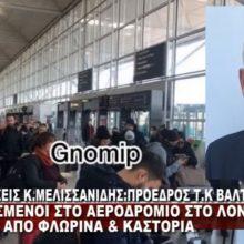 kozan.gr: Εγκλωβισμένοι στο αεροδρόμιο στο Λονδίνο συμπατριώτες μας από Καστοριά & Φλώρινα –  Τι λέει ο Πρόεδρος της Τ.Κ. Βαλτονέρων Φλώρινας (Ηχητικό)