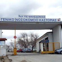 """Ανακοίνωση του διοικητή του Νοσοκομείου Kαστοριάς Γρηγόρη Χάτσιου: """"Με 35 επιβεβαιωμένα κρούσματα και πάνω από 50 νοσηλείες, διαθέτοντας τα πενιχρά μέσα και υποδομές ενός μικρού περιφερειακού νοσοκομείου, αυτό είναι άθλος"""""""