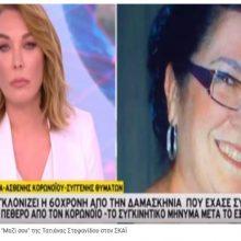 Συγκλονίζει η κυρία Άννα, κάτοικος Δαμασκηνιάς, που έχασε σύζυγο και πεθερό από τον κορωνοϊό, ενώ η ίδια πήρε εξιτήριο από το Μποδοσάκειο νοσοκομείο Πτολεμαΐδας: Δεν μπορούσα να πάω στην κηδεία του άντρα μου (Ηχητικό)