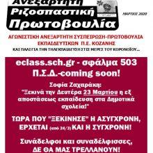 Η Αγωνιστική Ανεξάρτητη Συσπείρωση-Πρωτοβουλία Εκπαιδευτικών Π.Ε. Κοζάνης για την τηλεκπαίδευση