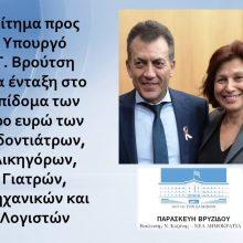 Π. Βρυζίδου: Αίτημα για ένταξη στο επίδομα των 800 ευρώ των Οδοντιάτρων, Δικηγόρων, Γιατρών, Μηχανικών και Λογιστών