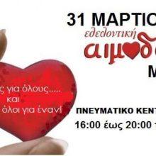 Eθελοντική αιμοδοσία, στο Βελβεντό, την Τρίτη 31 Μαρτίου