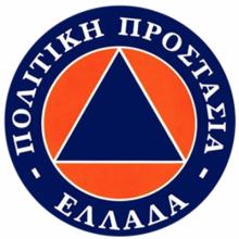 H επίσημη ανακοίνωση της Πολιτικής Προστασίας Δ. Μακεδονίας για τα μέτρα – Oλόκληρη η Περιφερειακή Ενότητα Κοζάνης τίθεται από αύριο, 16-10-2020 ώρα 06.00 και για 14 ημέρες, έως και 29-10-2020, στο Επίπεδο Συναγερμού κατηγορίας 4 – Αυξημένου Κινδύνου