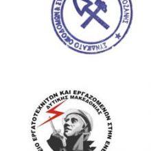 Κοινή ανακοίνωση του Συνδικάτου οικοδόμων – ΣΕΕΕΝ για την άμεση διακοπή των εργασιών στην κατασκευή της Μονάδας ΑΗΣ Πτολεμαΐδας V