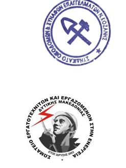 """Κοινή ανακοίνωση του Συνδικάτου οικοδόμων – ΣΕΕΕΝ: """"Να στηριχτούν με άμεσα μέτρα οι εργαζόμενοι στην υπό αναστολή κατασκευή της Μονάδας ΑΗΣ Πτολεμαΐδας V"""""""