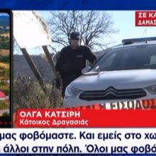 kozan.gr: Το σημερινό ρεπορτάζ του ΣΚΑΙ σε Δαμασκηνιά – Δραγασιά και Καστοριά – Δηλώσεις από εκπροσώπους φορέων και κατοίκους (Βίντεο)