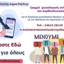 Κορωνοϊός: Λειτουργία γραμμής ψυχολογικής υποστήριξης στο Δήμο Κοζάνης