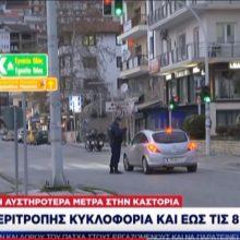 kozan.gr: Η σημερινή ζωντανή, βραδινή, σύνδεση του ΣΚΑΙ με την πόλη της Καστοριάς (Βίντεο)