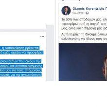 kozan.gr: Το 50% του μισθού τους, σε λογαριασμό του Νοσοκομείου Καστοριάς, για τους επόμενους δύο μήνες  για την αντιμετώπιση της πανδημίας, καταθέτουν οι Περιφερειάρχης Δ. Μακεδονίας Γ. Κασαπίδης και Δήμαρχος Καστοριάς Γ. Κορεντσίδης