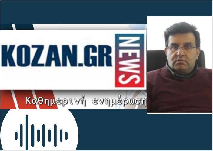 "kozan.gr: Σημερινή έκκληση – δήλωση του Προέδρου του Ιατρικού Συλλόγου Κοζάνης Χ. Τσεβεκίδη, μέσω του kozan.gr, στους πολίτες: ""Τηρείστε τα μέτρα όταν πηγαίνετε σε τράπεζες και σούπερ μάρκετ"" (Ηχητικό)"