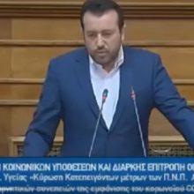 Παρέμβαση Νίκου Παππά, Βουλευτή ΣΥΡΙΖΑ   για το Νοσοκομείο Καστοριάς κατά τη διάρκεια της συζήτησης για το σχέδιο νόμου του Υπ. Υγείας (Βίντεο)