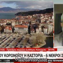 kozan.gr: Ο πρόεδρος του Ιατρικού Συλλόγου Καστοριάς Λάζαρος Παπαδόπουλος, μετά την έναρξη της εφαρμογής των μέτρων σε Μεσοποταμία και τους τρεις δήμους στην Π.Ε. Καστοριάς, μίλησε, το βράδυ της Τρίτης 31/3, στο MEGA  (Βίντεο)