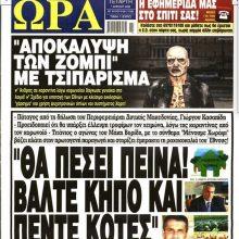 "kozan.gr: H εφημερίδα ""Ελεύθερη Ώρα"" βρήκε ενδιαφέρουσες τις δηλώσεις Κασαπίδη, για τον κηπάκο και τις 5 κοτούλες ….και τις έκανε πρωτοσέλιδο"