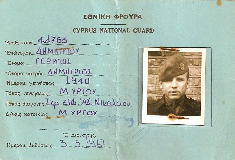 Στα παιδιά της Κύπρου που άρχισαν τον Αγώνα της ΕΟΚΑ την 1η Απριλίου 1955 (του Γιώργου Μυλωνά)