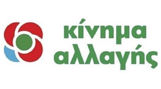 Tο Κίνημα Αλλαγης καλεί την κυβέρνηση να εξασφαλίσει την παροχή Τηλεθέρμανσης σε Κοζάνη & Πτολεμαΐδα