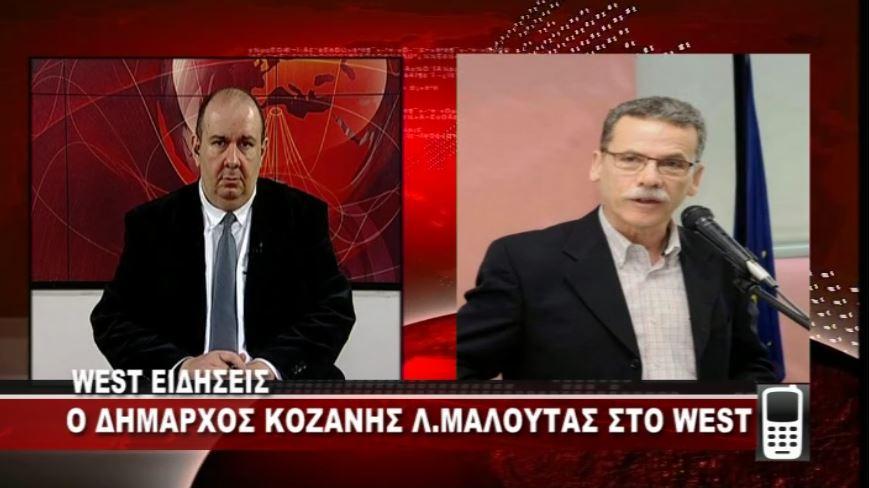 "kozan.gr: Ο Δήμαρχος Κοζάνης Λ. Μαλούτας: ""Μόνο για το μήνα Μάρτιο η ΔΕΥΑΚ επιβαρύνθηκε με 500.000 ευρώ επιπλέον κόστος, που, αυτό, εν τέλει, επιβαρύνει τους πολίτες"" (Βίντεο)"