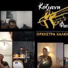 "kozan.gr: Μέλη του συγκροτήματος χάλκινων πνευστών ""Κόζιανη & Φανφάρα"", χρησιμοποιώντας την τεχνολογία, έπαιξαν μαζί, ο καθένας από το σπίτι του (4 από την Κοζάνη & 2 από την Αθήνα), ένα αγαπημένο κομμάτι (ΣΑΡΚΙ), που ακούν πολύ στην Δυτική Μακεδονία, στέλνοντας παράλληλα το μήνυμα ""Μένουμε στο Σπίτι"" και καλή δύναμη σε όλους (Βίντεο)"