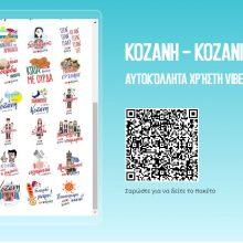 ΔΩΡΕΑΝ το sticker pack της Κοζάνης για τους χρήστες Viber