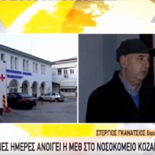 kozan.gr: Σημερινές δηλώσεις του Διοικητή του Μαμάτσειου Σ. Γκανάτσιου για την κατάσταση του νοσοκομείου Κοζάνης (Βίντεο)