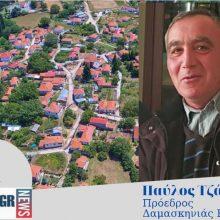 "kozan.gr: O Πρόεδρος της Τ.Κ. Δαμασκηνιάς του Δήμου Βοΐου, Π. Τζάνας, μιλά στο kozan.gr, για τη λήξη της καραντίνας στο χωριό: ""Υπήρχαν κάτοικοι του χωριού που μας έβρισαν, όταν μπήκε σε καραντίνα το χωριό, αλλά δεν πειράζει. Έπρεπε να μπει"" (Ηχητικό)"