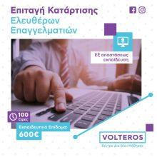 Kέντρο δια βίου Μάθησης VOLTEROS: Νέο πρόγραμμα ενίσχυσης με 600€ για ελεύθερους επαγγελματίες – επιστημονικό δυναμικό