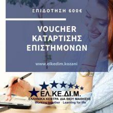 ΕΛΚΕΔΙΜ  Κοζάνης: Ξεκινά το επιδοτούμενο πρόγραμμα επιστημόνων και ελεύθερων επαγγελματιών με επίδομα 600 €