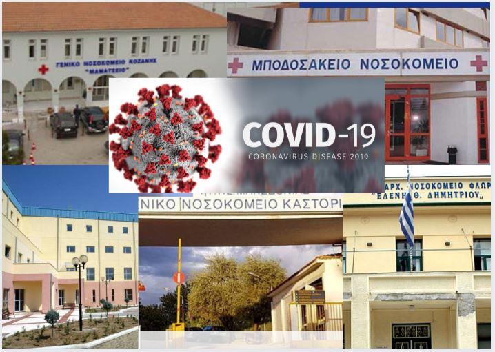 Η σημερινή (27/5) ημερήσια αναφορά σχετικά με την αντιμετώπιση και την εξέλιξη της πανδημίας του κορωνοϊού όπως καταγράφεται στα νοσοκομεία της Δ. Μακεδονίας