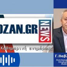 "kozan.gr: Αντιπεριφερειάρχης Επιχειρηματικής Ανάπτυξης Γ. Βαβλιάρας: ""450 έλεγχοι σε υγειονομικού ενδιαφέροντος καταστήματα και λαϊκές αγορές (στην Δ. Μακεδονία), για το αν τηρούν τους όρους υγιεινής και τα μέτρα ασφαλείας ενάντια στην πανδημία του κορωνοϊού – Δεν επιβλήθηκαν πρόστιμα καθώς δεν διαπιστώθηκαν παρατυπίες"" – Τι γίνεται με τη ζήτηση των αμνοεριφίων ενόψει Πάσχα (Ηχητικό)"